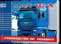 Книга / Руководство по ремонту MAN TGA   Терция (Санкт-Петербург)
