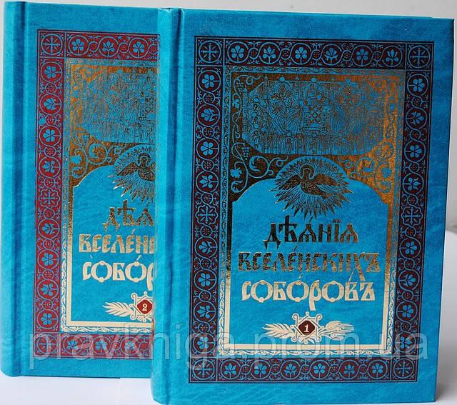 Деяния Вселенских Соборов (в 2-х томах)