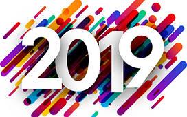 НОВИНКИ 2019 года