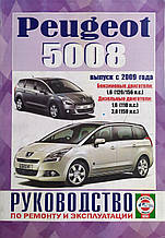 PEUGEOT 5008   Модели с 2009 года   Руководство по ремонту и эксплуатации