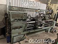 Станок токарно-винторезный 16К20П