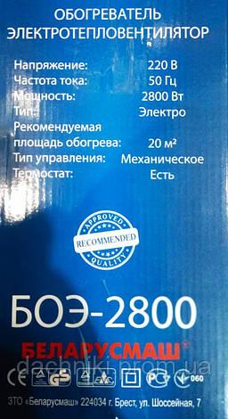 Беларусмаш БОЭ-2800 Обогреватель-тепловой вентилятор, фото 2
