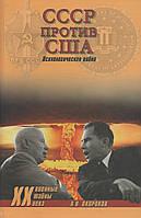 СССР против США. А. В. Окороков