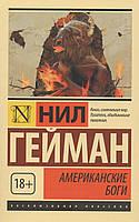 Американские боги (ЭК). Нил Гейман