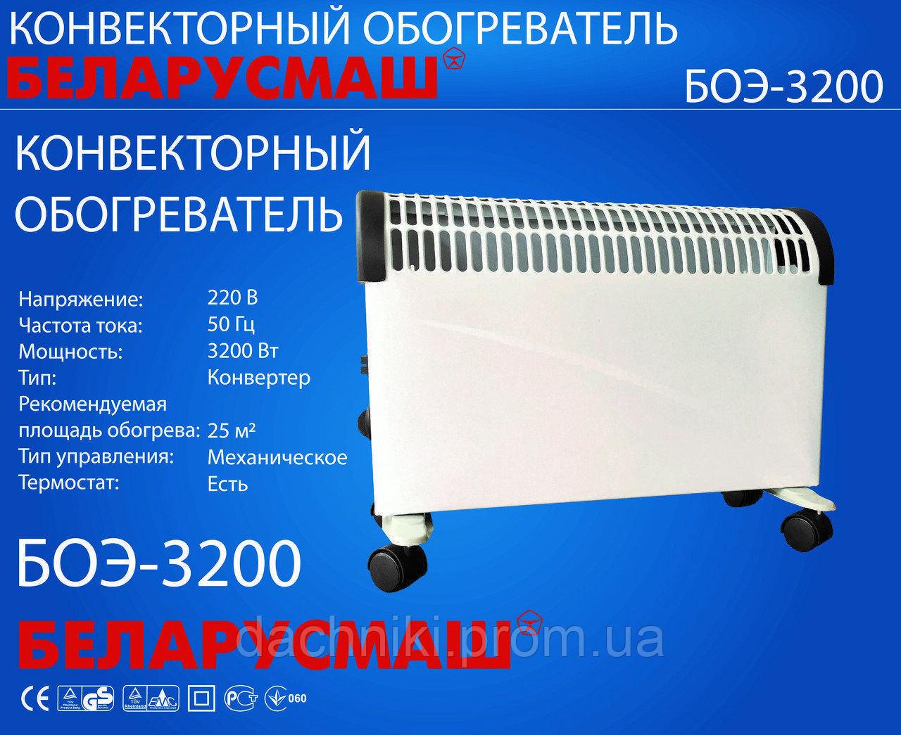 Беларусмаш БОЭ-3200 Конвектор обогреватель электрический