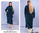 Вязанное женское платье, батал Размеры:  50-52, 54-56, фото 2