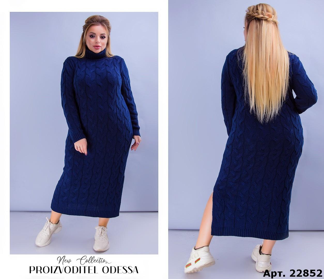 Вязанное женское платье, батал Размеры:  50-52, 54-56