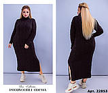 Вязанное женское платье, батал Размеры:  50-52, 54-56, фото 3