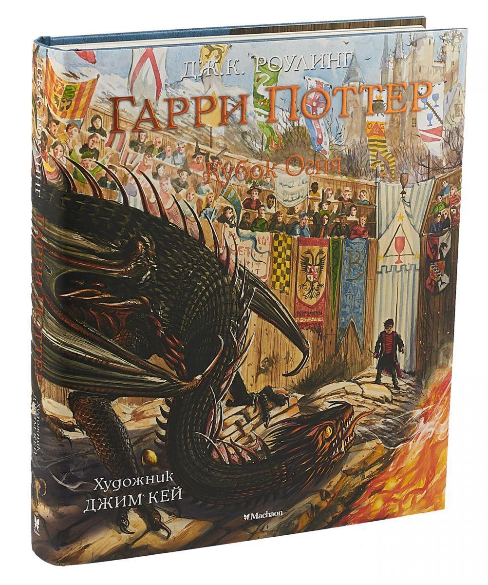 Гарри Поттер и Кубок Огня (с цветными иллюстрациями). Махаон