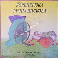 Корморезка ручная дисковая (пр.Винница)