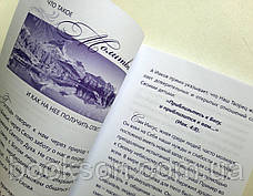 Молитвенный дневник, фото 3
