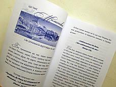 Молитовний щоденник, фото 3