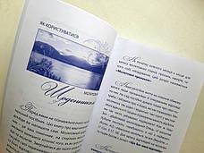 Молитовний щоденник, фото 2