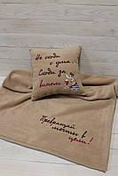 """Плед і подушка+чохол у подарунок!  Barvysto """"Не сходи с ума""""  бежевий, арт. 0713"""