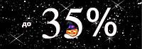 Ужасные скидки на Хеллоуин