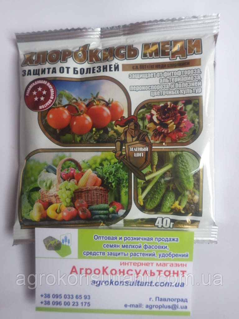 Препарат фунгицид Хлорокись меди, 40 г — фунгицид против заболеваний в саду и огороде
