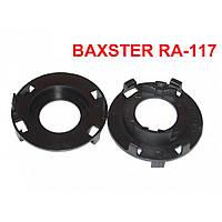 Переходник BAXSTER RA-117 для ламп Hyundai K3/Elantra