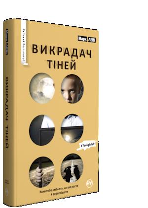 """Марк Леві """"Викрадач тіней"""""""