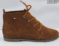 Женские замшевые осенние ботинки на низком, плоском ходу.