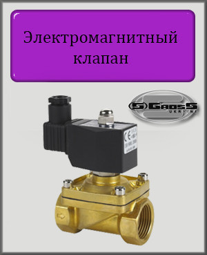 "Электромагнитный клапан Gross нормально-открытый 1"""