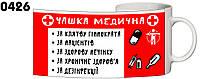 "Чашка ""Медична"" 330 мл"