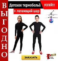 Детское термобельё + Управляемый летающий шар-вертолет В ПОДАРОК