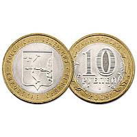 РФ 10 рублів 2009 рік. РФ. Кіровська область