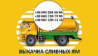 Выкачка сливных/выгребных ям в Одессе и Одесской области,откачка септиков,туалетов.Вызов ассенизатора Одесса