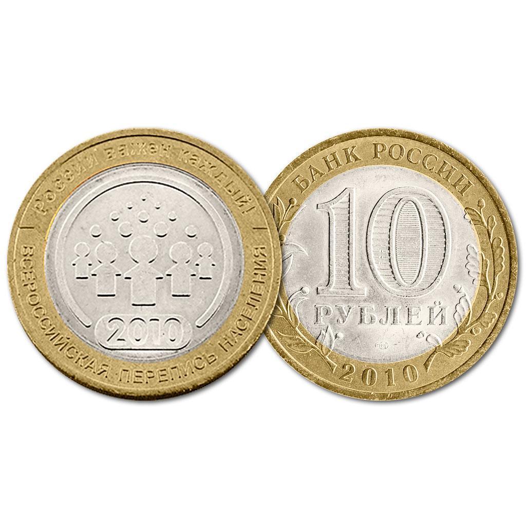 РФ 10 рублей 2010 год. Перепись населения