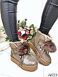 Угги  женские бронзовые с бубоном натуральная замша, фото 2