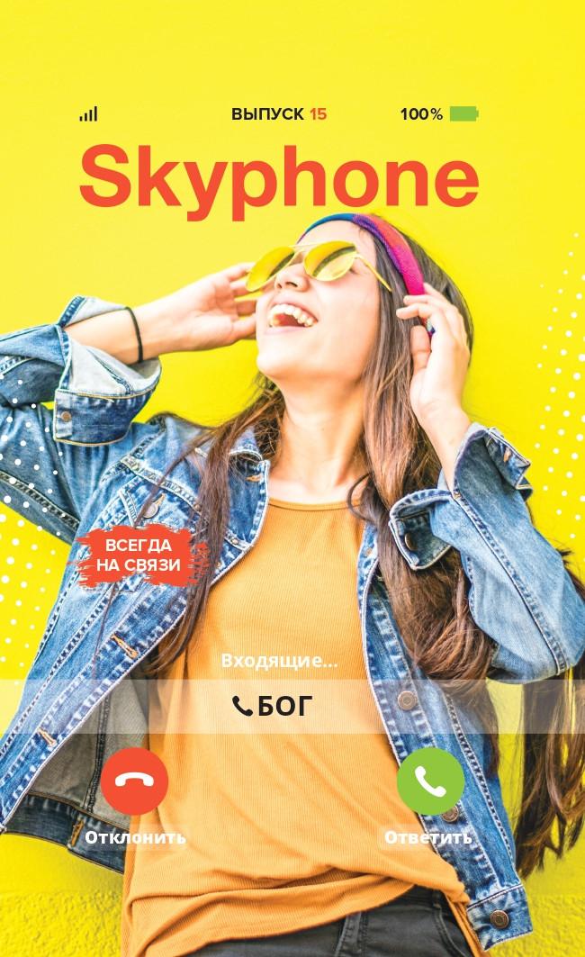Skyphone (Скайфон) № 3-2019