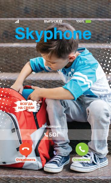 Skyphone (Скайфон) № 5-2019