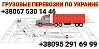 Попутные грузоперевозки по Украине.Сборный груз