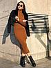 Обтягивающее платье-резинка из плотной машинной вязки
