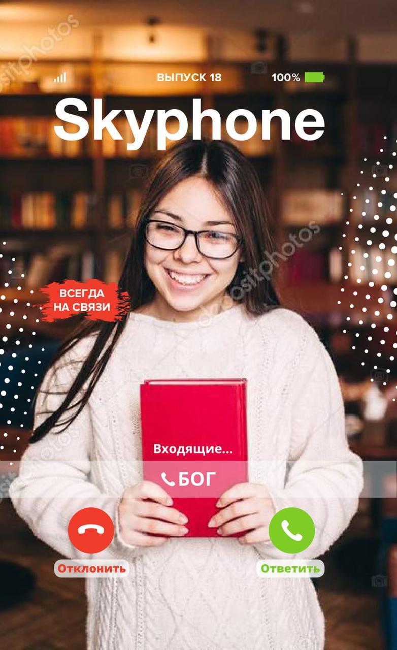 Skyphone (Скайфон) № 6'2019