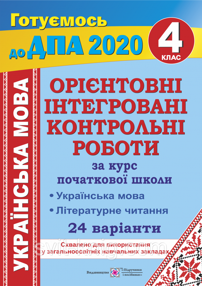 ДПА 2020. Орієнтовні контрольні роботи. Українська мова + літературне читання 4 клас. (24 варіанти).