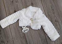 Детское болеро с длинным рукавом для девочки размер 92,98, 116,122  Маломерные  Турция