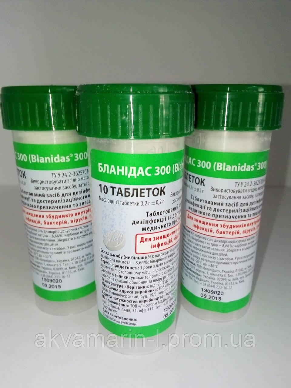 Таблетки Бланидас 300, 1 уп. (10 табл.) дезинфицирующее средство