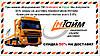 Скидка 50% на доставку перевозчиком ИнТайм на бренды Holzmann и Zipper