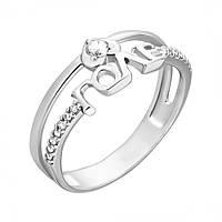 Серебряное кольцо Любовь спасет мир с фианитами 17.5 000096319