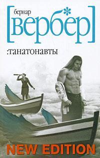 """Бернар Вербер """"Танатонавты"""" (мягкая обложка)"""