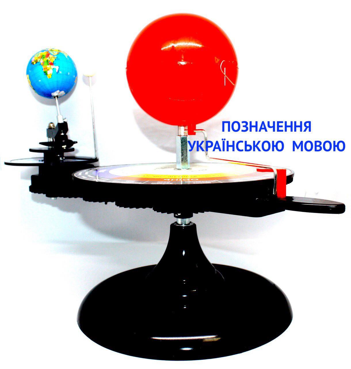 Телурій (Теллурий) Модель Сонце-Земля- Місяць для кабінету географії