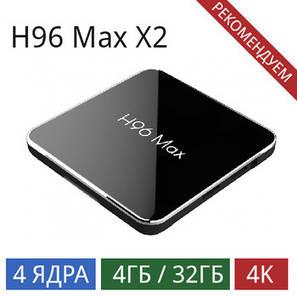 Приставка H96 MAX X2  (S905X2 4+32 Android 8.1), фото 2