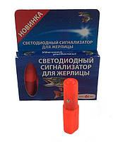 Светодиодный сигнализатор для жерлицы. 5шт.