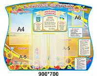 Стенд класний куточок з державною символікою в українському стилі