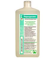 Аэродезин (Aerodesin®) для экстренной дезинфекции поверхностей  1л