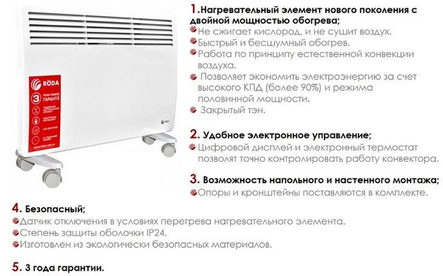 Особенности и преимущества конвектора Roda RB2-2000
