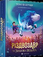 Різдвозавр та Зимова Відьма.  Автор Флетчер Том