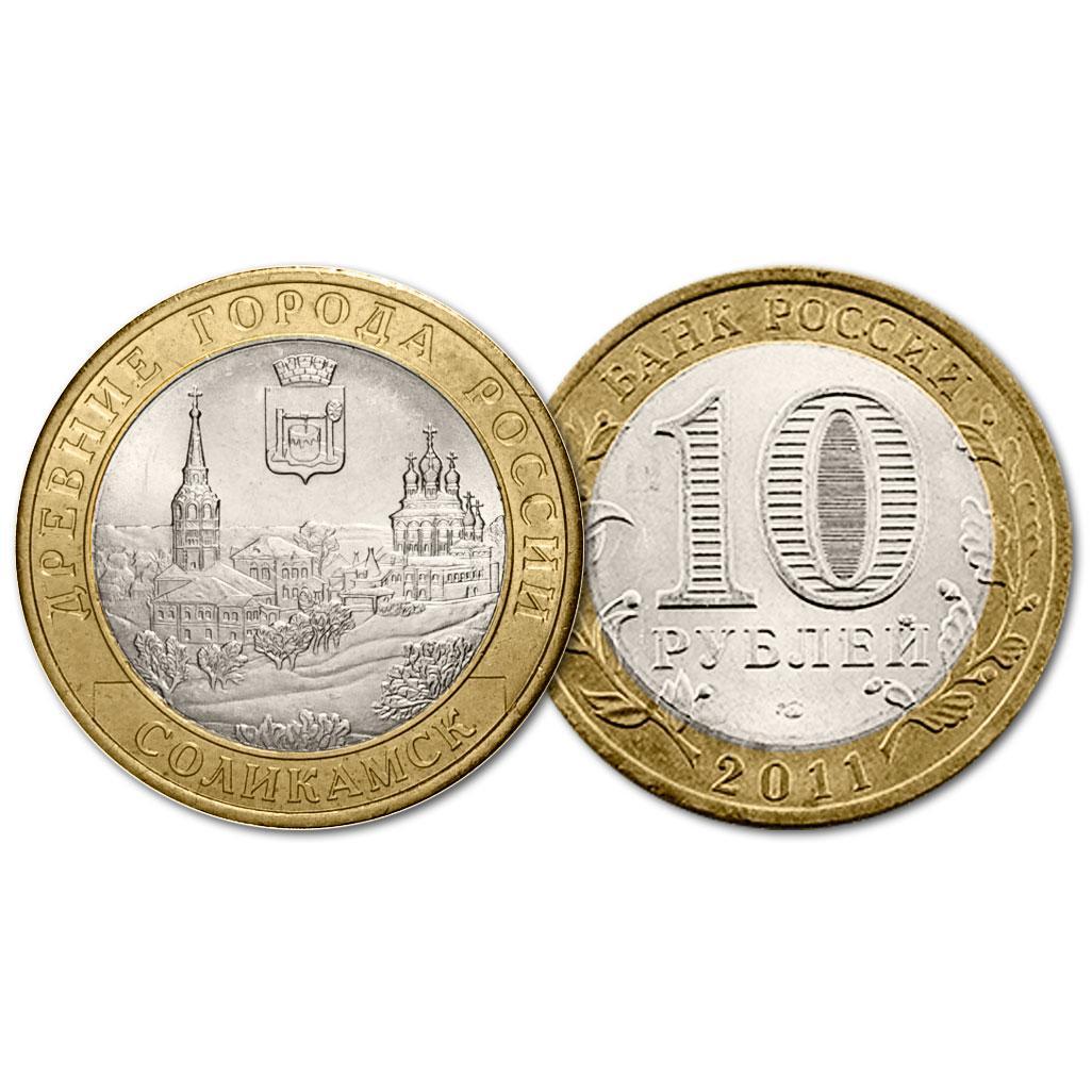 РФ 10 рублей 2011 год. Древние города. Соликамск