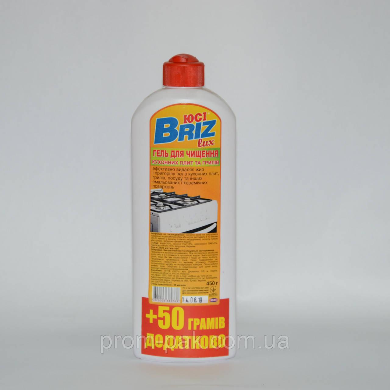 BRIZ гель д/чистки плит и гриля 450мл